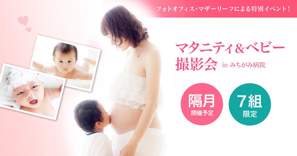マタニティ&ベビー撮影会