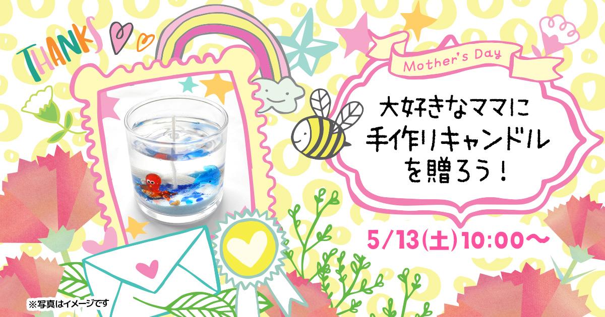 母の日イベント 手作りジェルキャンドルを贈ろう!