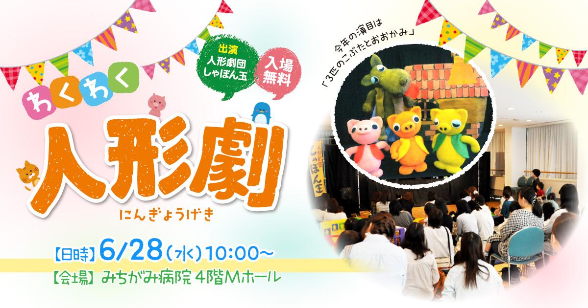 6/28 わくわく人形劇